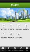 物业APP开发公司在物业管理端能够实现什么功能_物业app开发-