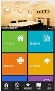 智能家居APP开发主要有哪些板块_智能家居app开发-