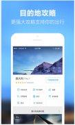 旅游服务手机APP开发如何满足用户需求_旅游app开发-