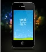 度假村app软件开发_