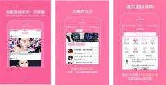 闺蜜美妆app开发 权威化妆品顾问_闺蜜美妆app开发方案_