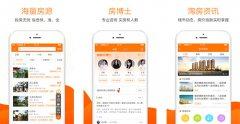 365淘房app开发 专业购房服务_365淘房app开发方案_