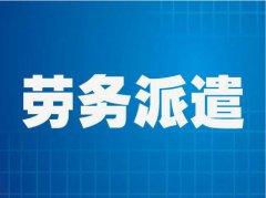 劳务派遣APP开发 解决劳务派遣市场的难题_行业新闻
