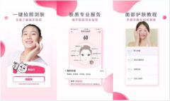 皮肤测试APP开发 解决用户的皮肤问题_行业新闻