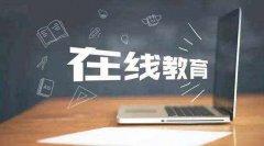 在线教育APP开发 为用户提供各种各样的课程_行业新闻
